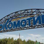 Спортивний «Локомотив» для міста залізничників: у Таврійську відкрили новозбудований стадіон